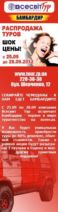 Бамбардир в Запорожье