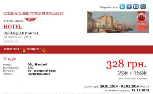 тур за 29 евро Сеть Агентств Горящих Путевок