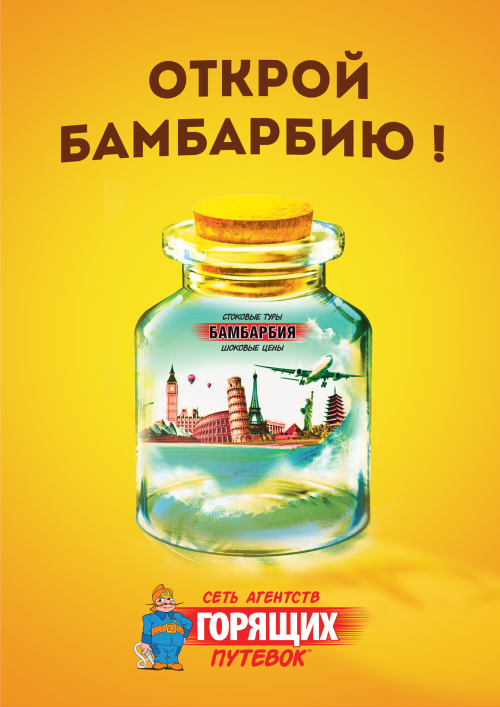 БАНКА_рус