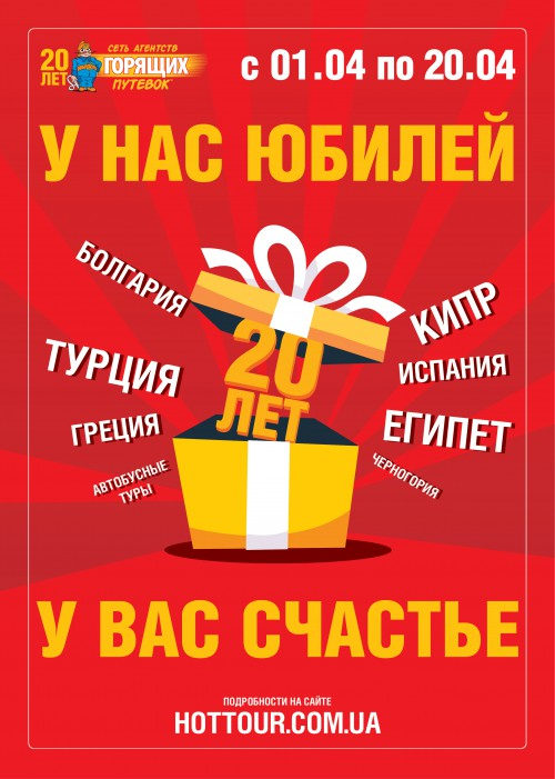 20years_A4_rus